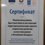 """От идеи до проекта. Ляховичский район стал пилотной территорией реализации проекта ЕС / ПРООН """"Содействие развитию на местном уровне в Республике Беларусь"""""""