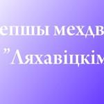 """Лучший мехдвор в """"Ляховичским"""""""