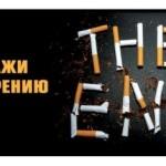 С 17 мая по 8 июня проводится республиканская информационно-образовательная акция «Беларусь против табака» под девизом «Нет — табачному дурману!»
