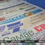 Рейтинги доверия национальным СМИ сохраняются в Беларуси – Ананич