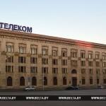 """""""Белтелеком"""" увеличивает стоимость некоторых тарифов на услуги с 1 марта"""