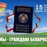 Паспорт обязывает