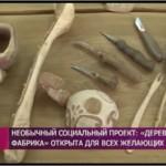 Необычная «Деревянная фабрика» открылась в Бресте