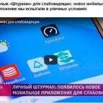 Личный «Штурман» для слабовидящих: новое мобильное приложение мы испытали в уличных условиях