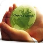 Мелочей здесь не бывает. 28 апреля отмечается Всемирный день охраны труда