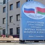 III Форум регионов Беларуси и России проходит в Минске