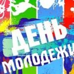Ритмы молодости. 26 июня приглашаем жителей и гостей города Ляховичи принять участие в праздновании Дня молодежи.