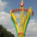 Август дал добро сентября. Все учреждения образования Ляховичского района получили паспорта готовности
