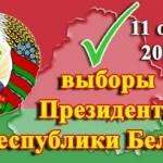 Проверка. Регистрация. Агитация. 21 августа территориальные комиссии завершили прием подписей от инициативных групп по выдвижению кандидатов в Президенты