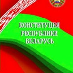 Нам, народу Республики Беларусь… 15 марта свой очередной день рождения отмечает Конституция Республики Беларусь – Основной Закон, по которому живет наша страна
