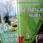 Сколько стоят учебники. Министерство образования Беларуси установило цены за пользование учебниками для школьников и дошкольников в 2015/2016 учебном году