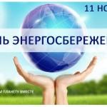 11 ноября – Международный день энергосбережения