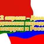 Ляховичи-Хабаровск. В 17 российских регионов в прошлом году поставлялась продукция из Ляховичского района
