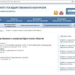 Комитета государственного контроля Брестской области информирует