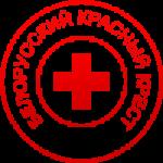 Знак милосердия. Ляховичская районная организация Красного Креста стала лучшей в области