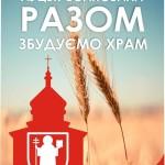 В Луцке будут собирать средства на храм в Волновахе
